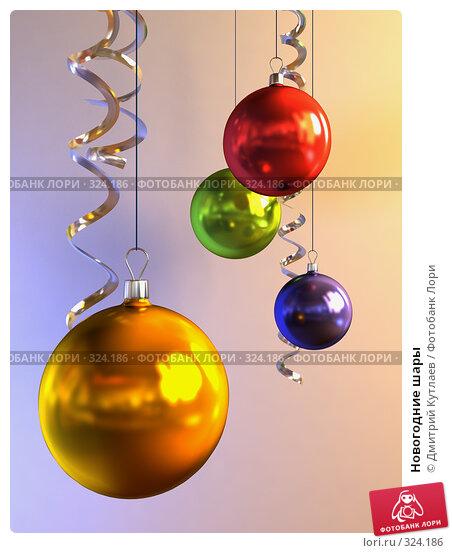 Новогодние шары, иллюстрация № 324186 (c) Дмитрий Кутлаев / Фотобанк Лори