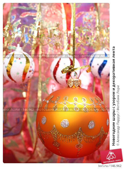 Новогодние шары с узором и декоративная лента, фото № 146962, снято 19 декабря 2006 г. (c) Александр Паррус / Фотобанк Лори
