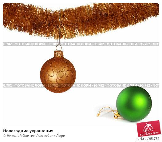 Купить «Новогодние украшения», фото № 95782, снято 4 октября 2007 г. (c) Николай Охитин / Фотобанк Лори
