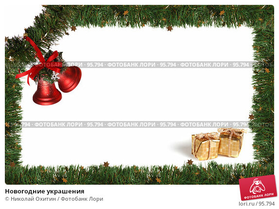 Новогодние украшения, фото № 95794, снято 4 октября 2007 г. (c) Николай Охитин / Фотобанк Лори