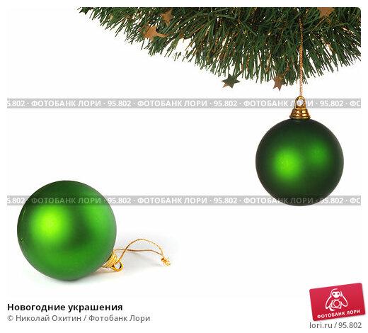 Купить «Новогодние украшения», фото № 95802, снято 4 октября 2007 г. (c) Николай Охитин / Фотобанк Лори