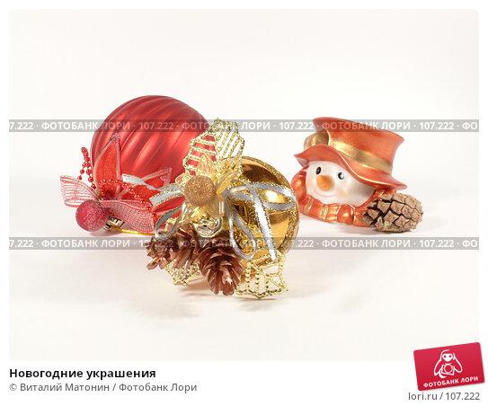 Новогодние украшения, фото № 107222, снято 1 ноября 2007 г. (c) Виталий Матонин / Фотобанк Лори