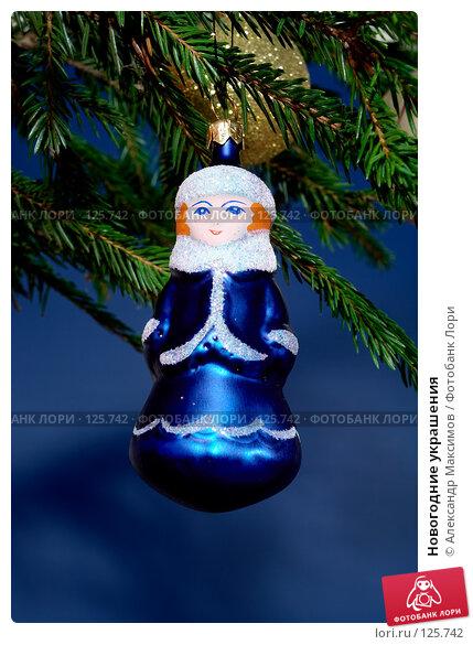 Новогодние украшения, фото № 125742, снято 3 декабря 2006 г. (c) Александр Максимов / Фотобанк Лори