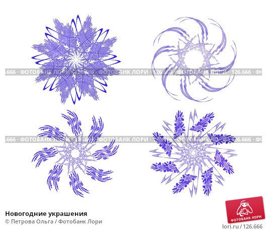 Новогодние украшения, иллюстрация № 126666 (c) Петрова Ольга / Фотобанк Лори