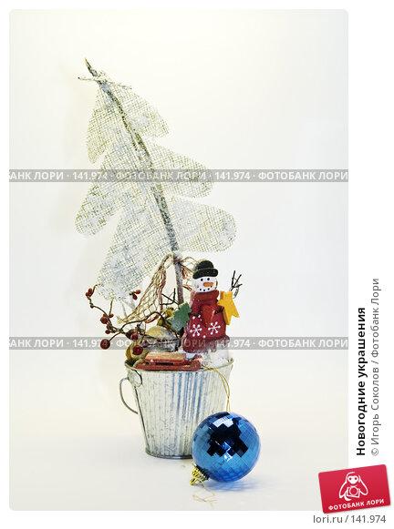 Новогодние украшения, фото № 141974, снято 22 октября 2016 г. (c) Игорь Соколов / Фотобанк Лори