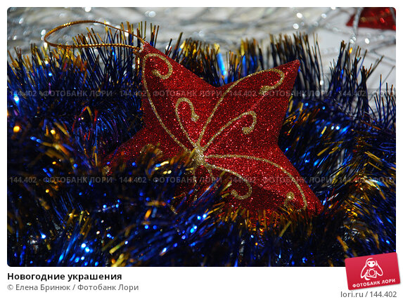 Новогодние украшения, фото № 144402, снято 10 декабря 2007 г. (c) Елена Бринюк / Фотобанк Лори