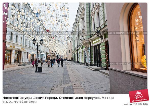 Новогодние украшения города. Столешников переулок. Москва (2020 год). Редакционное фото, фотограф E. O. / Фотобанк Лори