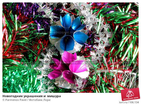 Купить «Новогодние украшения и  мишура», фото № 106134, снято 27 октября 2007 г. (c) Parmenov Pavel / Фотобанк Лори