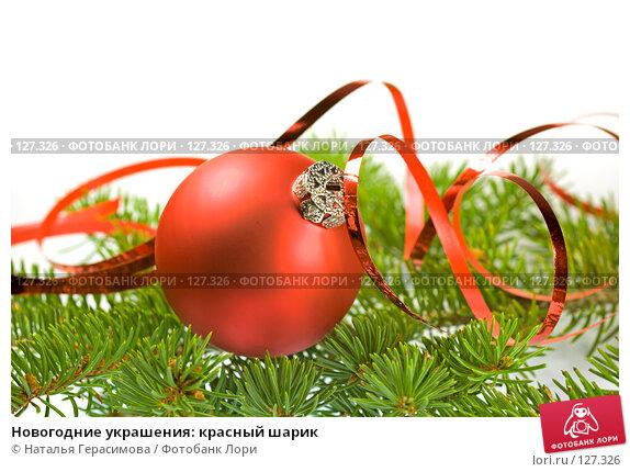 Новогодние украшения: красный шарик, фото № 127326, снято 5 ноября 2007 г. (c) Наталья Герасимова / Фотобанк Лори