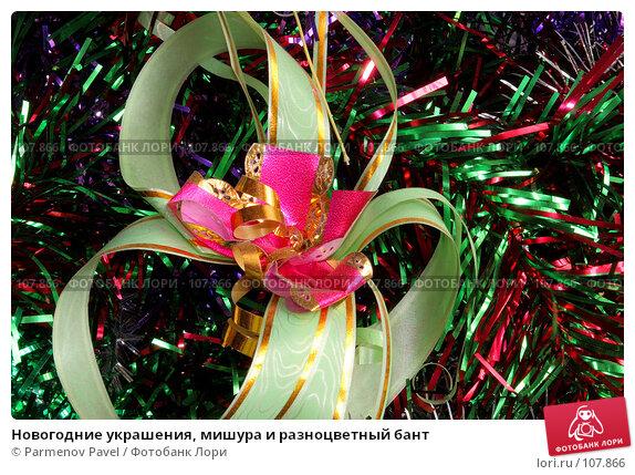 Новогодние украшения, мишура и разноцветный бант, фото № 107866, снято 27 октября 2007 г. (c) Parmenov Pavel / Фотобанк Лори
