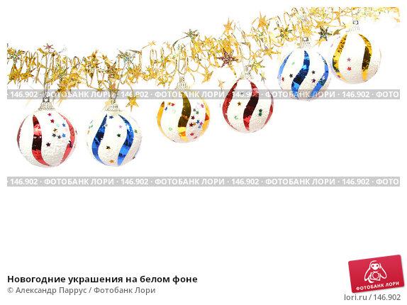 Новогодние украшения на белом фоне, фото № 146902, снято 19 декабря 2006 г. (c) Александр Паррус / Фотобанк Лори