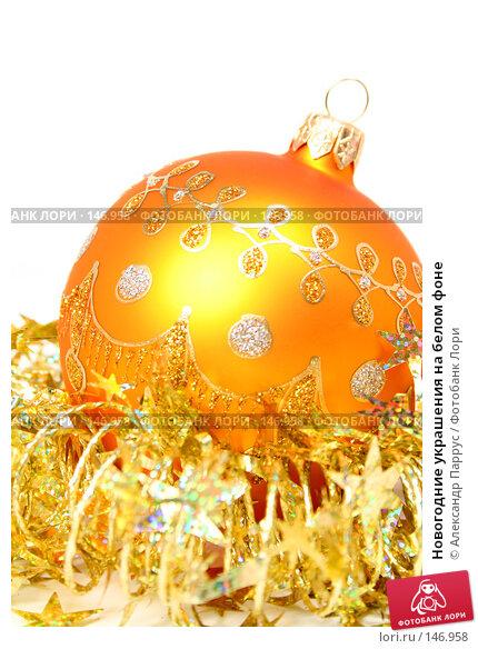 Новогодние украшения на белом фоне, фото № 146958, снято 20 декабря 2006 г. (c) Александр Паррус / Фотобанк Лори
