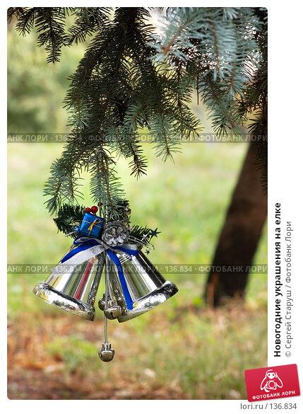 Новогодние украшения на елке, фото № 136834, снято 9 октября 2007 г. (c) Сергей Старуш / Фотобанк Лори