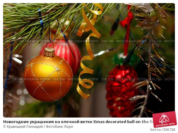 Новогодние украшения на елочной ветке Xmas decorated ball on the fir, фото № 334726, снято 6 января 2004 г. (c) Кравецкий Геннадий / Фотобанк Лори