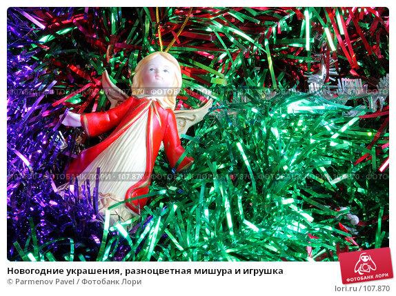 Купить «Новогодние украшения, разноцветная мишура и игрушка», фото № 107870, снято 27 октября 2007 г. (c) Parmenov Pavel / Фотобанк Лори