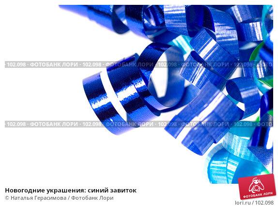 Новогодние украшения: синий завиток, фото № 102098, снято 21 сентября 2017 г. (c) Наталья Герасимова / Фотобанк Лори