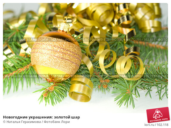 Купить «Новогодние украшения: золотой шар», фото № 102118, снято 23 ноября 2017 г. (c) Наталья Герасимова / Фотобанк Лори