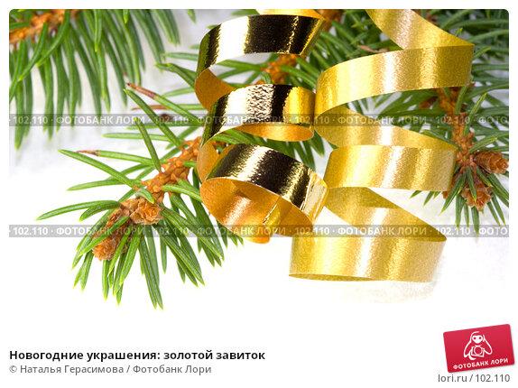 Купить «Новогодние украшения: золотой завиток», фото № 102110, снято 21 мая 2018 г. (c) Наталья Герасимова / Фотобанк Лори