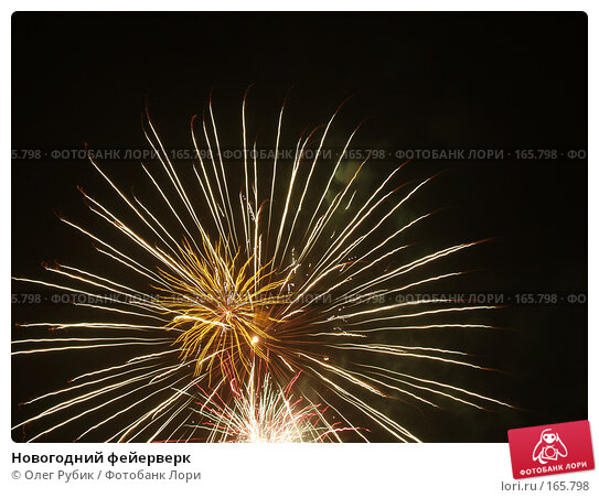 Новогодний фейерверк, фото № 165798, снято 1 января 2008 г. (c) Олег Рубик / Фотобанк Лори