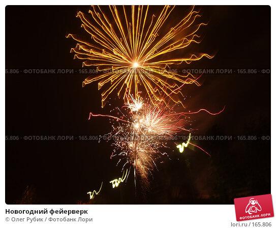 Новогодний фейерверк, фото № 165806, снято 1 января 2008 г. (c) Олег Рубик / Фотобанк Лори