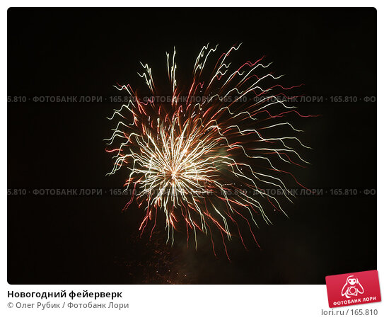 Новогодний фейерверк, фото № 165810, снято 1 января 2008 г. (c) Олег Рубик / Фотобанк Лори