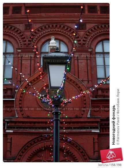 Купить «Новогодний фонарь», фото № 158198, снято 23 декабря 2007 г. (c) Parmenov Pavel / Фотобанк Лори