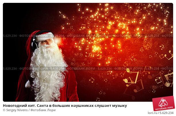 Скачать Новогодние Хиты Без Регистрации Санта Клауса Зарубежные