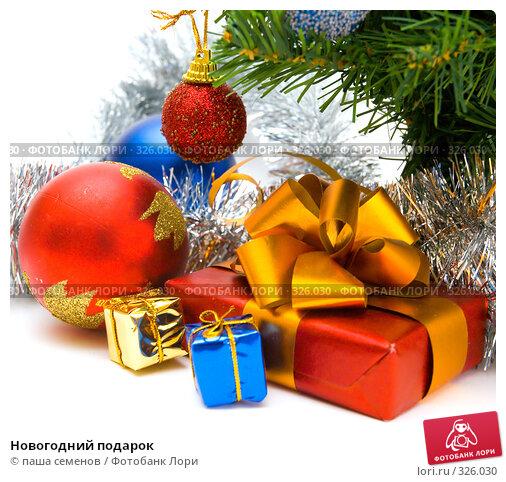 Новогодний подарок, фото № 326030, снято 4 июня 2008 г. (c) паша семенов / Фотобанк Лори