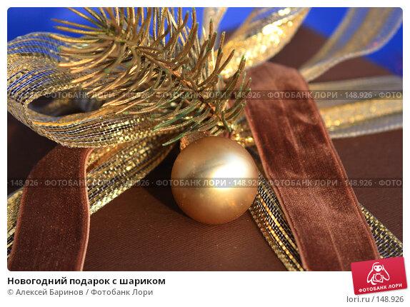 Купить «Новогодний подарок с шариком», фото № 148926, снято 13 декабря 2007 г. (c) Алексей Баринов / Фотобанк Лори