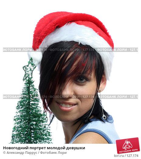 Купить «Новогодний портрет молодой девушки», фото № 127174, снято 16 ноября 2007 г. (c) Александр Паррус / Фотобанк Лори