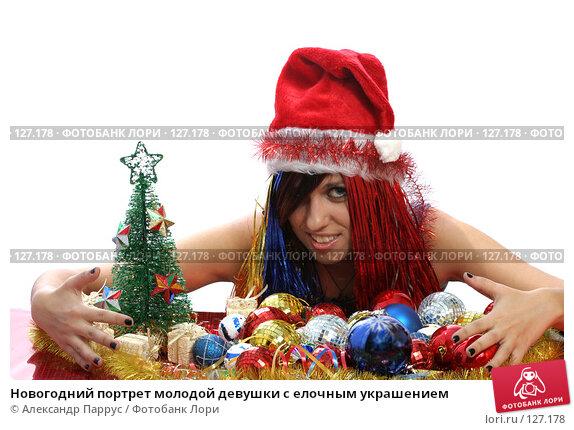 Новогодний портрет молодой девушки с елочным украшением, фото № 127178, снято 16 ноября 2007 г. (c) Александр Паррус / Фотобанк Лори