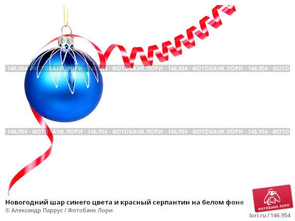 Купить «Новогодний шар синего цвета и красный серпантин на белом фоне», фото № 146954, снято 20 декабря 2006 г. (c) Александр Паррус / Фотобанк Лори