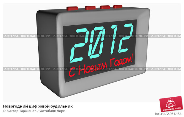 Купить «Новогодний цифровой будильник», эксклюзивная иллюстрация № 2931154 (c) Виктор Тараканов / Фотобанк Лори