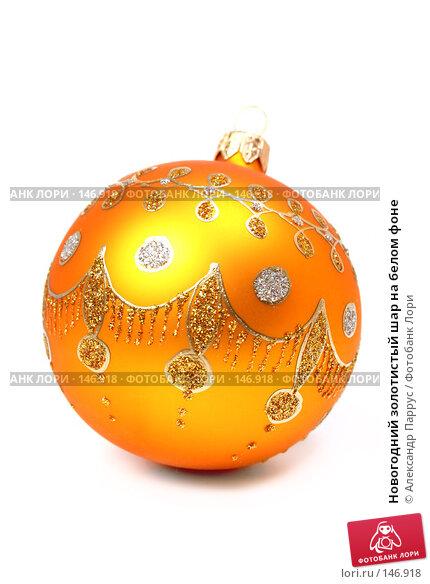 Новогодний золотистый шар на белом фоне, фото № 146918, снято 19 декабря 2006 г. (c) Александр Паррус / Фотобанк Лори