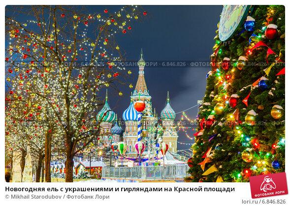 Купить «Новогодняя ель с украшениями и гирляндами на Красной площади», фото № 6846826, снято 20 июня 2019 г. (c) Mikhail Starodubov / Фотобанк Лори