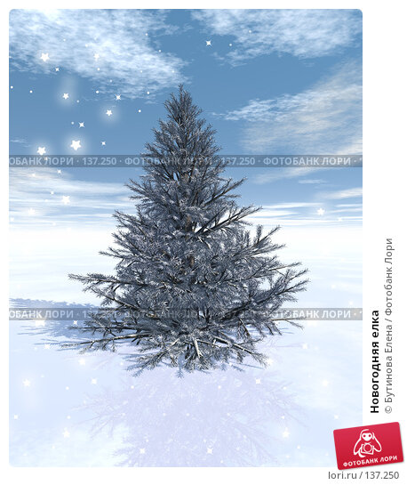 Новогодняя елка, иллюстрация № 137250 (c) Бутинова Елена / Фотобанк Лори