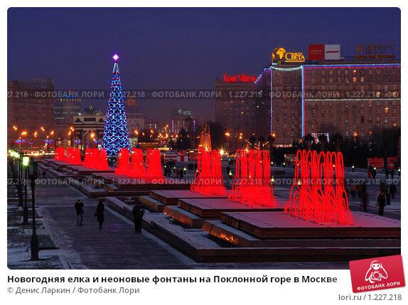 Купить «Новогодняя елка и неоновые фонтаны на Поклонной горе в Москве», фото № 1227218, снято 5 января 2008 г. (c) Денис Ларкин / Фотобанк Лори
