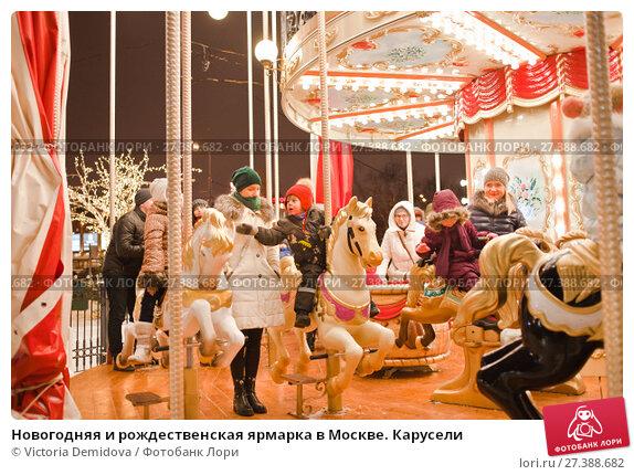 Купить «Новогодняя и рождественская ярмарка в Москве. Карусели», фото № 27388682, снято 13 января 2018 г. (c) Victoria Demidova / Фотобанк Лори