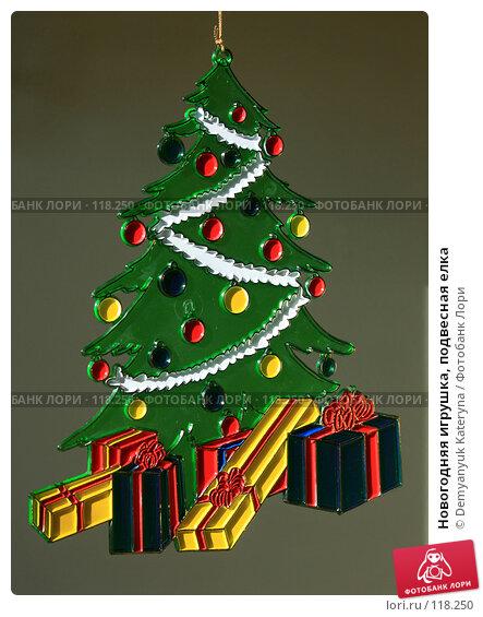 Новогодняя игрушка, подвесная елка, фото № 118250, снято 16 ноября 2007 г. (c) Demyanyuk Kateryna / Фотобанк Лори
