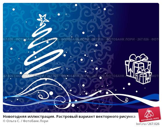 Купить «Новогодняя иллюстрация. Растровый вариант векторного рисунка», иллюстрация № 267026 (c) Ольга С. / Фотобанк Лори