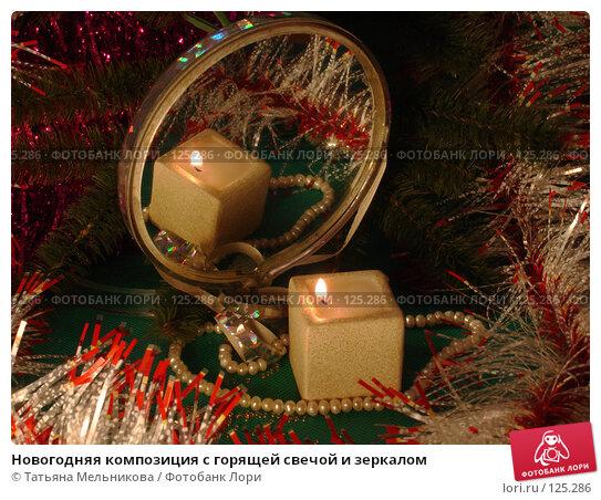 Новогодняя композиция с горящей свечой и зеркалом, фото № 125286, снято 24 ноября 2007 г. (c) Татьяна Мельникова / Фотобанк Лори