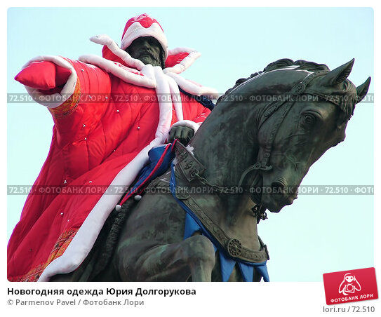 Купить «Новогодняя одежда Юрия Долгорукова», фото № 72510, снято 6 января 2006 г. (c) Parmenov Pavel / Фотобанк Лори