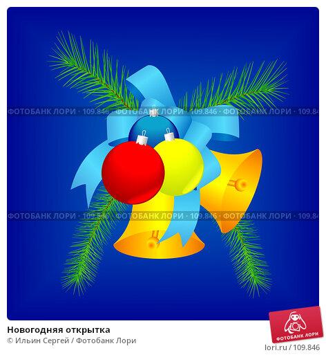 Новогодняя открытка, иллюстрация № 109846 (c) Ильин Сергей / Фотобанк Лори