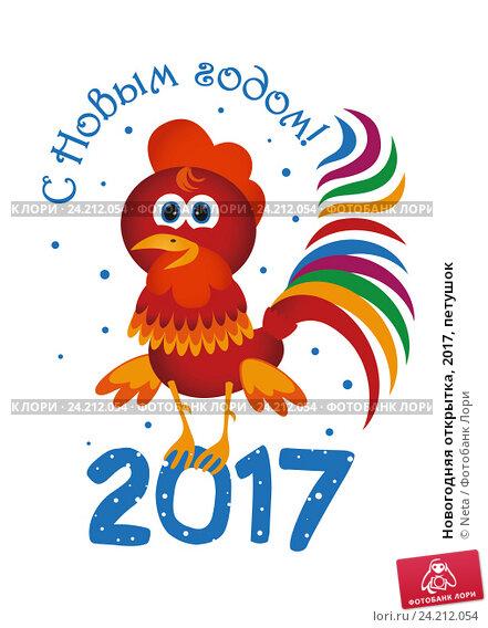 Купить «Новогодняя открытка, 2017, петушок», иллюстрация № 24212054 (c) Neta / Фотобанк Лори