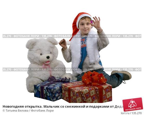 Купить «Новогодняя открытка. Мальчик со снежинкой и подарками от Деда Мороза», фото № 135270, снято 25 ноября 2007 г. (c) Татьяна Белова / Фотобанк Лори