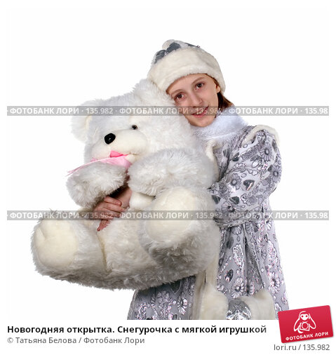 Новогодняя открытка. Снегурочка с мягкой игрушкой, фото № 135982, снято 25 ноября 2007 г. (c) Татьяна Белова / Фотобанк Лори