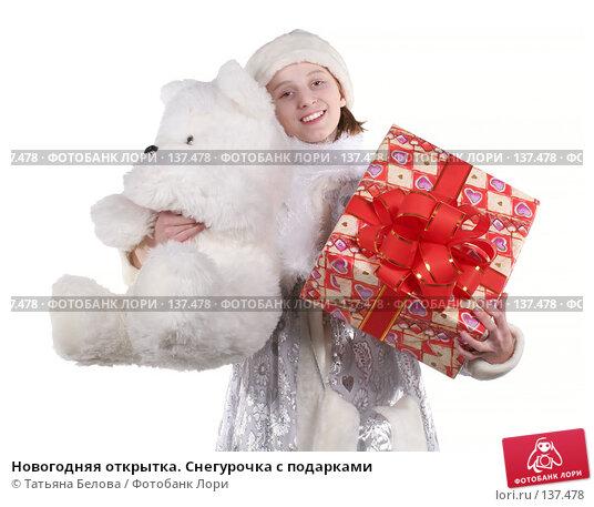 Новогодняя открытка. Снегурочка с подарками, фото № 137478, снято 25 ноября 2007 г. (c) Татьяна Белова / Фотобанк Лори