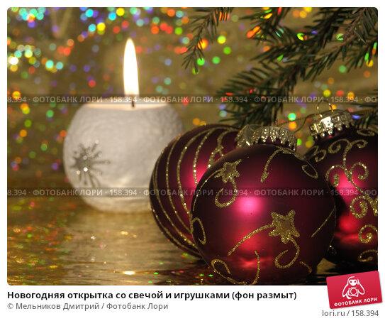 Новогодняя открытка со свечой и игрушками (фон размыт), фото № 158394, снято 23 декабря 2007 г. (c) Мельников Дмитрий / Фотобанк Лори