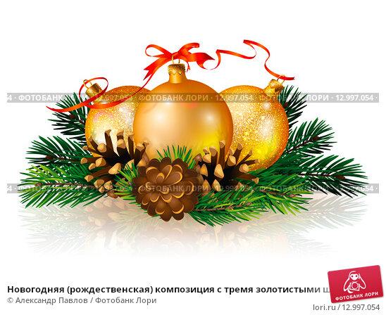 Купить «Новогодняя (рождественская) композиция с тремя золотистыми шарами, еловыми шишками и ветками», эксклюзивная иллюстрация № 12997054 (c) Александр Павлов / Фотобанк Лори
