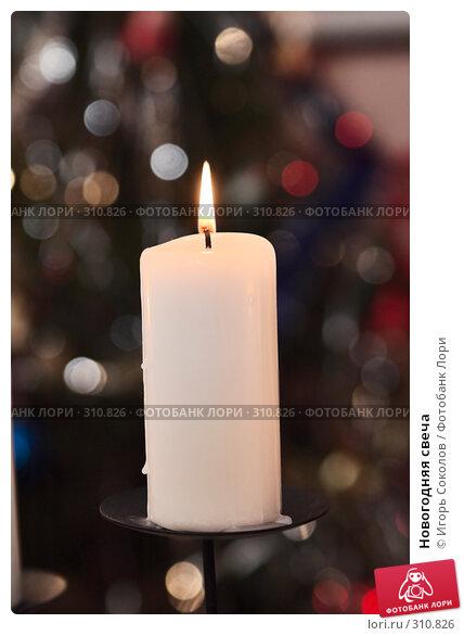 Новогодняя свеча, фото № 310826, снято 31 декабря 2007 г. (c) Игорь Соколов / Фотобанк Лори